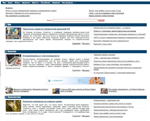 A screenshot of the <i>Pravda</i> website from 5 May 2009