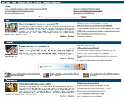 A screenshot of the <i>Pravda</i> website from 5 May 2009