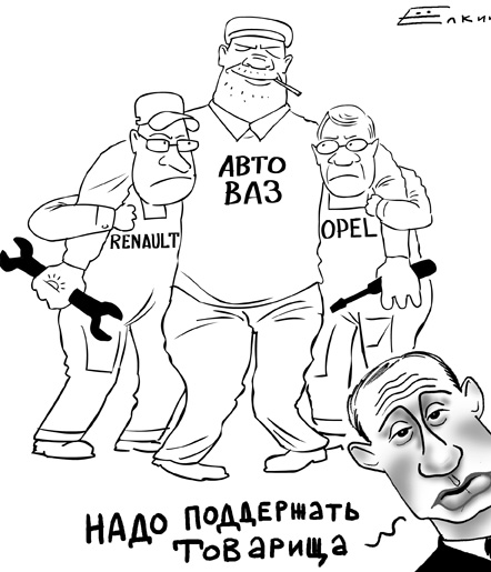 "Putin says:  ""You must embrace your comrades!""  On the middle shirt is written:  ""Avto Vaz."""