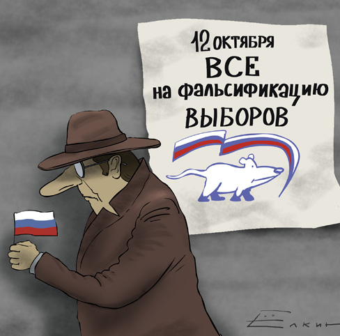 "The sign reads:  ""Everybody turn out on October 12th for the Falsification of Elections!"" (Source:  Ellustrator)"